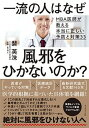 【中古】一流の人はなぜ風邪をひかないのか? MBA医師が教える本当に正しい予防と対策33 /ダイヤモンド社/裴英洙 (単…