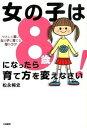 【中古】女の子は8歳になったら育て方を変えなさい! やさしく賢い女の子に育てる母のコツ /大和書房/松永暢史 (単行…