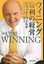 【中古】ウィニング勝利の経営 /日経BPM(日本経済新聞出版本部)/ジャック・ウェルチ(単行本)