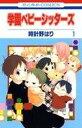 【中古】学園ベビーシッターズ コミック 1-19巻セット 【全巻セット】 (コミック)