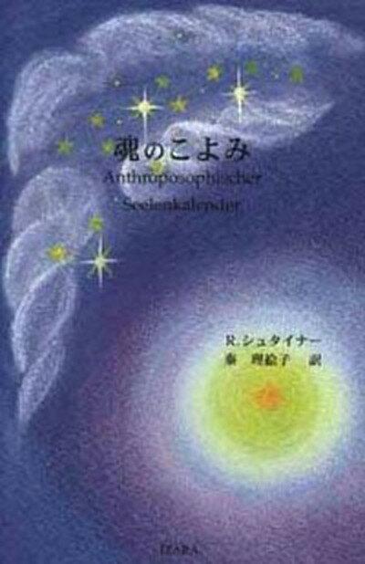 【中古】魂のこよみ 新訳 /イザラ書房/ルドルフ・シュタイナ- (単行本)