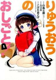 【中古】りゅうおうのおしごと! コミック 1-9巻 (コミック) 全巻セット