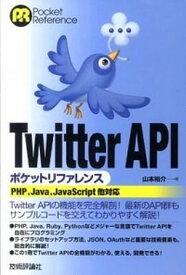 【中古】Twitter APIポケットリファレンス PHP,Java,JavaScript他対応 /技術評論社/山本裕介 (単行本(ソフトカバー))