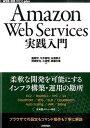 【中古】Amazon Web Services実践入門 /技術評論社/舘岡守 (単行本(ソフトカバー))