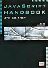 【中古】JavaScript handbook 4th edit/SBクリエイティブ/宮坂雅輝 (単行本)