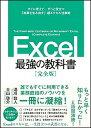 【中古】Excel最強の教科書 すぐに使えて、一生役立つ「成果を生み出す」超エクセ /SBクリエイティブ/藤井直弥 (単行本)