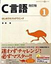【中古】C言語 1 改訂版/翔泳社/倉薫 (大型本)