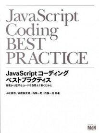 【中古】JavaScriptコ-ディングベストプラクティス 高速かつ堅牢なコ-ドを効率よく書くために /エムディエヌコ-ポレ-ション/小松健作 (単行本)