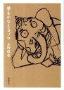 【中古】夢をかなえるゾウ 文庫版/飛鳥新社/水野敬也 (文庫)