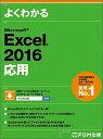 【中古】よくわかるMicrosoft Excel 2016応用 /富士通エフ・オ-・エム/富士通エフ・オー・エム (大型本)