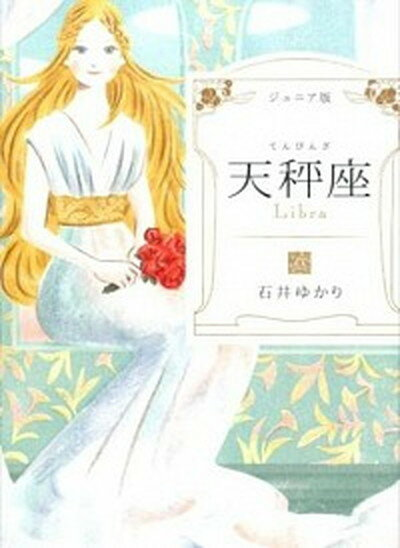 【中古】天秤座 ジュニア版 /WAVE出版/石井ゆかり (単行本(ソフトカバー))