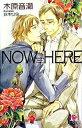 【中古】Now here /蒼竜社/木原音瀬 (新書)