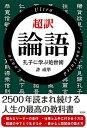 【中古】超訳論語 孔子に学ぶ処世術 /彩図社/許成準 (単行本)