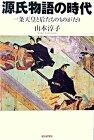 【中古】源氏物語の時代 一条天皇と后たちのものがたり /朝日新聞出版/山本淳子 (単行本)