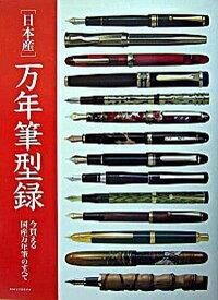 【中古】日本産万年筆型録 今買える国産万年筆のすべて /六耀社/マジックランプ(大型本)
