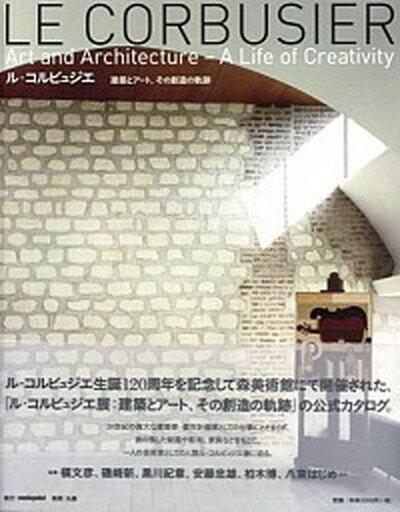 【中古】ル・コルビュジエ—建築とアート,その創造の軌跡 (大型本)