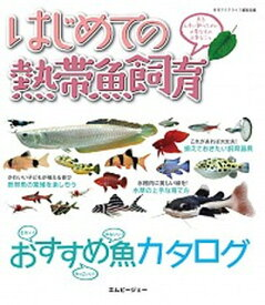 【中古】はじめての熱帯魚飼育 魚を上手に飼うために必要なもの必要なこと /エムピ-ジェ-/アクアライフ編集部 (単行本)