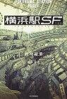 【中古】横浜駅SF /KADOKAWA/柞刈湯葉 (単行本)