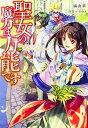 【中古】聖女の魔力は万能です /KADOKAWA/橘由華 (単行本)
