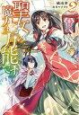 【中古】聖女の魔力は万能です 2 /KADOKAWA/橘由華 (単行本)
