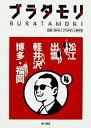 【中古】ブラタモリ 4 /KADOKAWA/日本放送協会 (単行本)