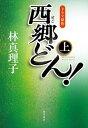 【中古】西郷どん! 並製版 上 /KADOKAWA/林真理子 (単行本)