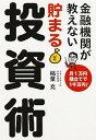 【中古】金融機関が教えない貯まる投資術 月1万円積立てで1千万円! /KADOKAWA/稲葉充 (単行本)