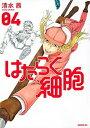 【中古】はたらく細胞 04 /講談社/清水茜 (コミック)