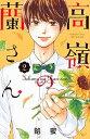 【中古】高嶺の蘭さん 2 /講談社/餡蜜 (コミック)