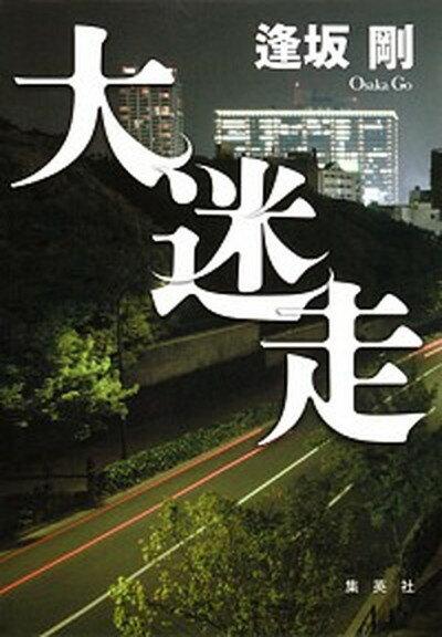 【中古】大迷走 /集英社/逢坂剛 (単行本)