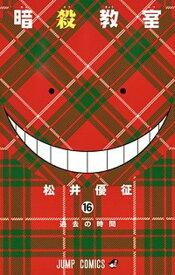 【中古】暗殺教室 16 /集英社/松井優征 (コミック)