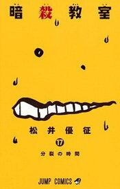 【中古】暗殺教室 17 /集英社/松井優征 (コミック)