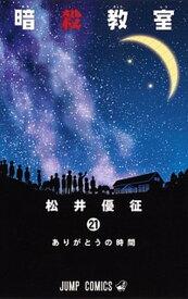 【中古】暗殺教室 21 /集英社/松井優征 (コミック)