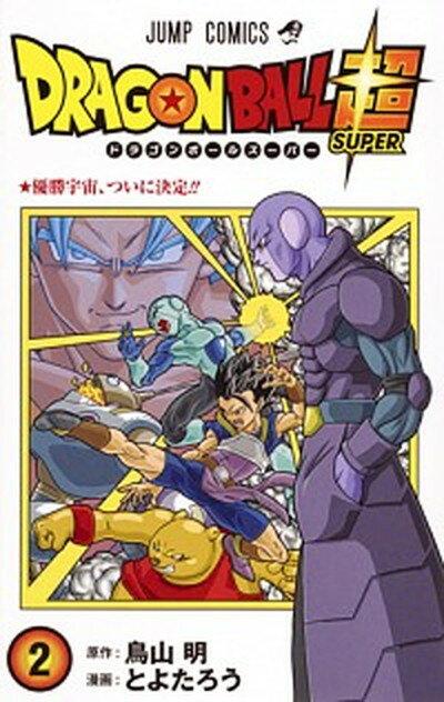 【中古】DRAGON BALL超 巻2 /集英社/鳥山明 (コミック)