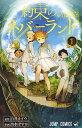 【中古】約束のネバーランド コミック 1-16巻 (コミック) 全巻セット