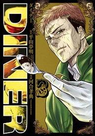 【中古】DINER 3 /集英社/平山夢明 (コミック)