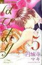 【中古】はぴまり〜Happy Marriage!?〜 5 /小学館/円城寺マキ (コミック)