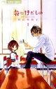 【中古】花にけだもの コミック 全10巻完結セット (フラワーコミックス) (コミック)【全巻セット】