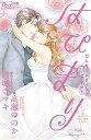 【中古】はぴまり〜Happy Marriage!?〜 ノベライズオリジナルスト-リ- こんなウェディングアリですか? /小学館/高…