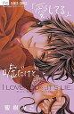【中古】「愛してる」、嘘だけど。 /小学館/蜜樹みこ (コミック)