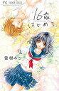 【中古】16歳、はじめて。 /小学館/蜜樹みこ (コミック)