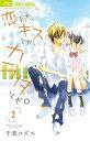 【中古】恋とか、キスとか、カラダとか。 2 /小学館/千葉コズエ (コミック)