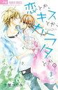 【中古】恋とか、キスとか、カラダとか。 3 /小学館/千葉コズエ (コミック)