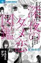 【中古】深夜のダメ恋図鑑 コミック 1-5巻セット (コミック)【全巻セット】