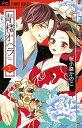 【中古】青楼オペラ コミック 1-10巻セット (コミック)【全巻セット】