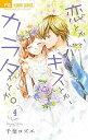 【中古】恋とか、キスとか、カラダとか。 4 /小学館/千葉コズエ (コミック)