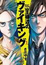 【中古】王様達のヴァイキング コミック 1-17巻セット (コミック)