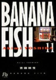 【中古】BANANA FISH 第11巻 /小学館/吉田秋生 (文庫)