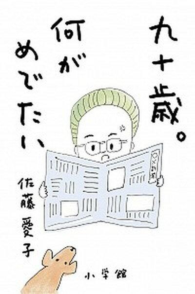 【中古】九十歳。何がめでたい /小学館/佐藤愛子(作家) (単行本)