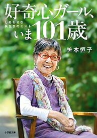 【中古】好奇心ガ-ル、いま101歳 しあわせな長生きのヒント /小学館/笹本恒子(文庫)
